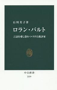 石川美子『ロラン・バルト』