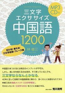 三文字エクササイズ中国語1200