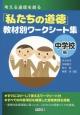 「わたしたちの道徳」教材別ワークシート集 中学校編 考える道徳を創る