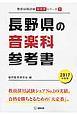 長野県の音楽科 参考書 2017