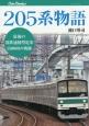 205系物語 最後の国鉄通勤型電車1500両の軌跡