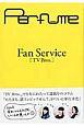 Perfume Fan Service[TV Bros.]