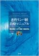 悪性リンパ腫治療マニュアル<改訂第4版>
