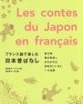 フランス語で楽しむ日本昔ばなし 桃太郎 鶴の恩返し かちかち山 花咲かじいさん 一