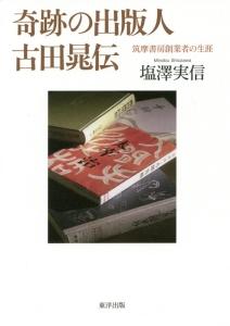 奇跡の出版人 古田晁伝