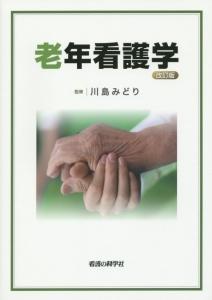 『老年看護学<改訂版>』川島みどり