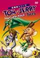 トムとジェリー テイルズ Vol.3