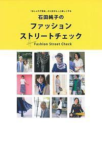 石田純子のファッションストリートチェック