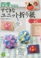 四季を彩る すてきなユニット折り紙 作って飾れる64種
