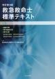 救急救命士 標準テキスト<改訂第9版>(上)