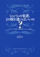 ショパンの楽譜、どの版を選べばいいの? エディションの違いで読み解くショパンの音楽