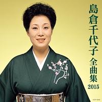 島倉千代子『全曲集 2015』