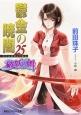鬱金の暁闇 破妖の剣6 (25)