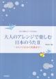 女声合唱とピアノのための 大人のアレンジで楽しむ 日本のうた わらべうたから唱歌まで(2)