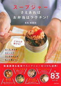 『スープジャーさえあればお弁当はラクチン!』クリフ・ステンダース