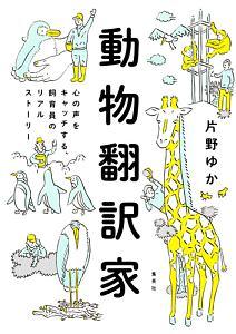 『動物翻訳家』片野ゆか