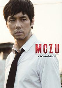 「MOZU<劇場版>」オフィシャルガイドブック