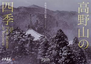 高野山の四季カレンダー永坂嘉光作品集 2016