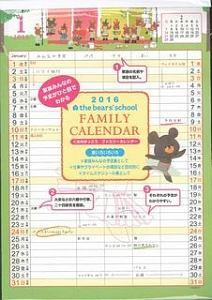 ジャッキーのおたんじょうびカレンダー 2016