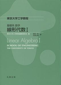 基礎系 数学 線形代数1