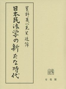 日本民法学の新たな時代
