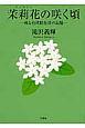 茉莉花-ジャスミン-の咲く頃 或る台湾駐在員の記憶