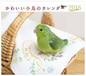 ミニカレンダー かわいい小鳥のカレンダー 2016