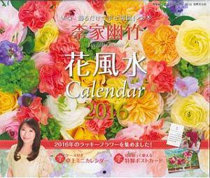 李家幽竹花風水カレンダー 2016