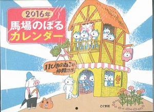 馬場のぼるカレンダー 11ぴきのねこと仲間たち 2016