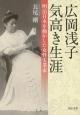広岡浅子 気高き生涯 明治日本を動かした女性実業家