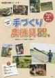 なるほど便利 手づくり農機具アイデア集 現代農業特選シリーズ10 DVDでもっとわかる