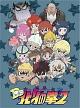 DD北斗の拳2 DVD-BOX