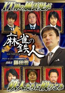 四神降臨外伝 麻雀の鉄人 挑戦者藤田晋 中巻
