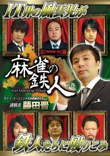 四神降臨外伝 麻雀の鉄人 挑戦者藤田晋 下巻