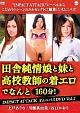 田舎純情娘と妹と高校教師の着エロでなんと160分!IMPACT ATTACK DVDBOXオムニバスDVD Vol.2