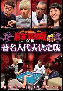 TSUTAYA オンラインショッピングで買える「麻雀最強戦2015 著名人代表決定戦 中巻」の画像です。価格は3,300円になります。
