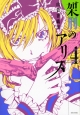 架刑のアリス (4)