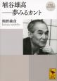 埴谷雄高-夢みるカント 再発見 日本の哲学
