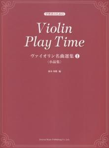 学習者のための ヴァイオリン名曲選集 小品集