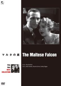 フィルム・ノワール ベスト・コレクション マルタの鷹