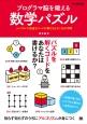 プログラマ脳を鍛える数学パズル シンプルで高速なコードが書けるようになる70問