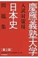 慶應義塾大学 入試対策用 日本史問題集<第2版>