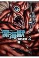 深海獣 (2)