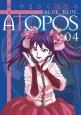 碧き青のアトポス (4)