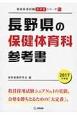 長野県の保健体育科 参考書 2017