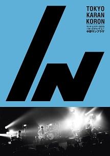 ワンマ んツアー2015~ホールでワンマ ん~ 中野サンプラザ