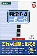 数学1・A 一問一答<完全版><2nd edition> 大学受験高速マスターシリーズ