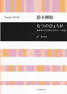 鈴木輝昭/無伴奏女声合唱のための二つの詩 なつのひょうが