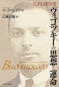 天才心理学者ヴィゴツキーの思想と運命