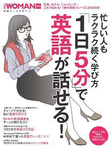 忙しい人もラクラク続く学び方 「1日5分」で英語が話せる! 日経WOMAN別冊
